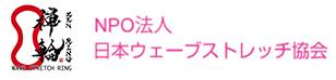 日本ウェーブストレッチ協会 ロゴ