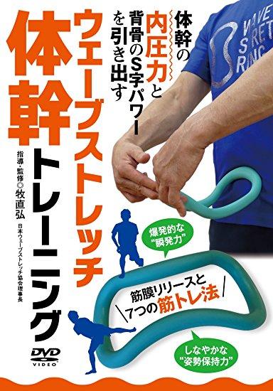 オプション★ウェーブストレッチDVD「体幹トレーニング」