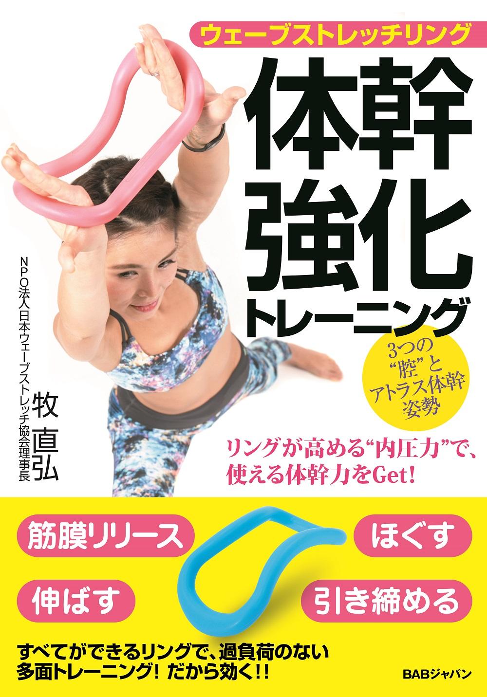 書籍「ウェーブストレッチリング 体幹強化トレーニング」牧直弘著